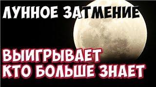 Лунное затмение 17 июля| Выигрывает кто больше знает