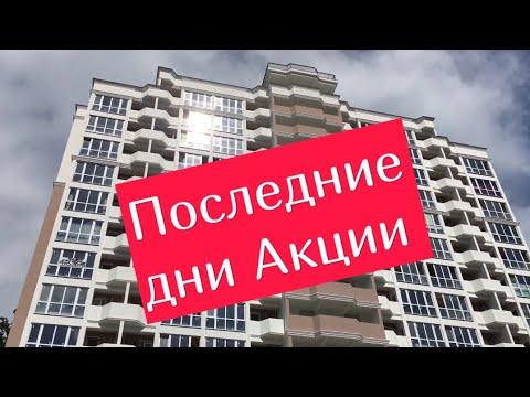 Последние дни акции на квартиры в ЖК Мацеста Парк