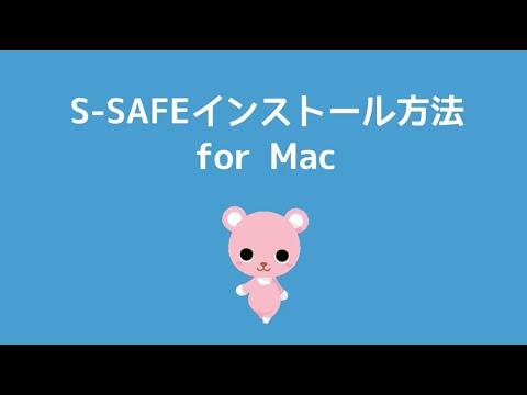 S-SAFEインストール方法 for Mac