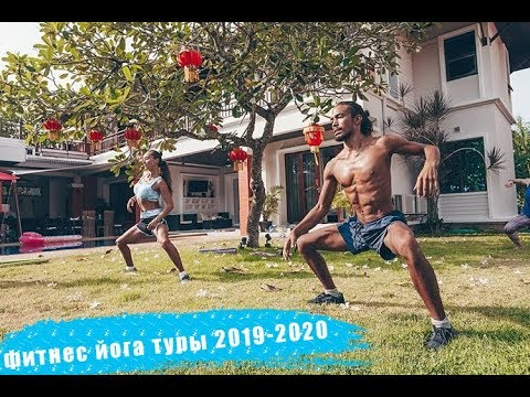 Фитнес йога туры 2019-2020. tripup.ru