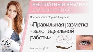 """Вебинар """"Правильная разметка - залог идеальной работы"""" с Ириной Андреевой"""
