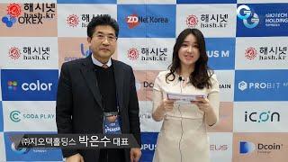 [해시넷] ㈜지오텍홀딩스 박은수 대표 인터뷰