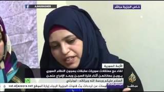 شهادات على فظائع النظام السوري بحق المعتقلات