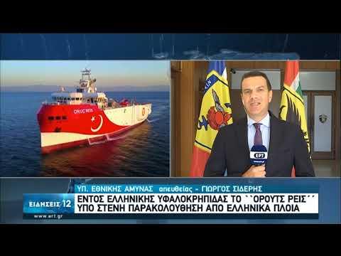 Oruc Reis | Πλέει εντός της Ελληνικής υφαλοκρηπίδας | 15/08/2020 | ΕΡΤ