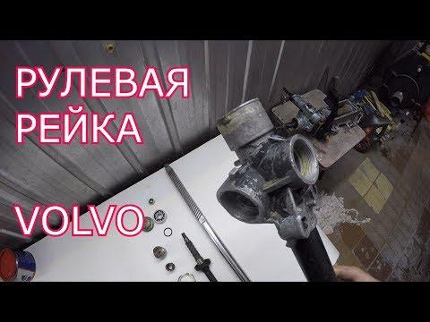 перебираю рулевую рейку- volvo 440