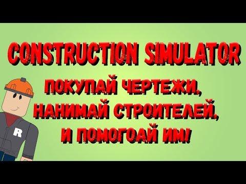 Roblox,Construction Simulator! Покупай чертежи, нанимай строителей, помогоай им! И ещё код!