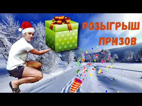 Розыгрыш подарков на канале