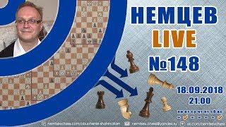 Немцев Live № 148. 18.09.2018, 21.00. Игорь Немцев. Обучение шахматам