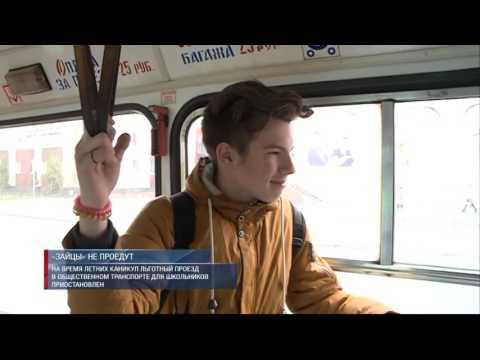 На время летних каникул льготный проезд в общественном транспорте для школьников приостановлен