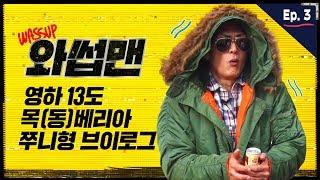 [와썹맨] ep3. 영하 13도 목(동)베리아 쭈니형 브이로그  | 박준형&장성규
