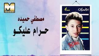 تحميل اغاني Mostafa Hemeda - Haram Alekom / مصطفي حميده - حرام عليكو MP3