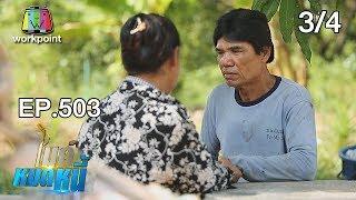 ไมค์หมดหนี้ EP.503 | 3/4 | ลุงสันต์ทำงานหนักเพื่อคนรักแต่ถูกหักหลังตลอด | 14 ก.พ. 62