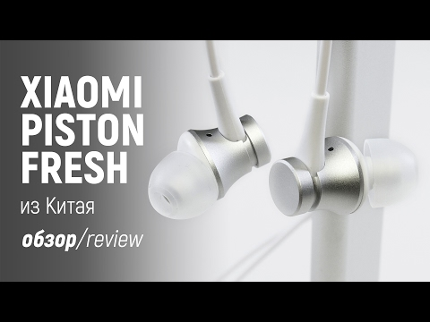 Обзор Xiaomi Piston Fresh Bloom (
