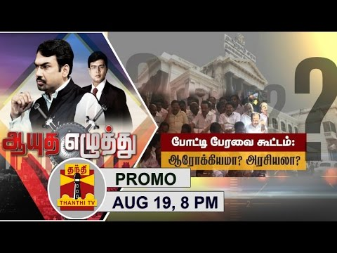 -19-08-16-Ayutha-Ezhuthu-Promo-Mock-assembly-by-DMK--healthy-form-of-Protest-or-mockery-8PM