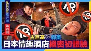古巨基 x 森美 - 日本情趣酒店絕密初體驗 ft. MaoMaoTV [ 亂世兄弟旅行團 EP4 ]