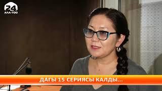 """КТРКнын """"Акшоола"""" сериалы интернетте миллиондон ашык көрүүчү топтоду"""