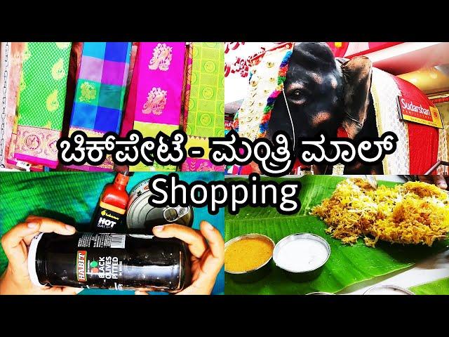 58 ಚಿಕ್ಪೇಟೆ Chickpet | ಮಂತ್ರಿ ಮಾಲ್ Mantri Mall | Shopping | Food | VLOG #Kannada