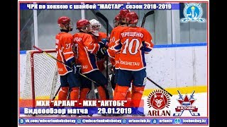 Видеообзор первого матча МХК «Арлан» - МХК «Актобе», 29.01.2019