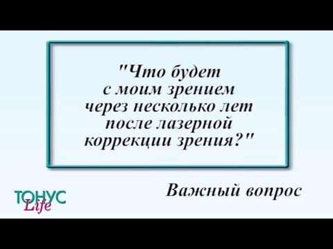 Астигматизм лечение оренбург