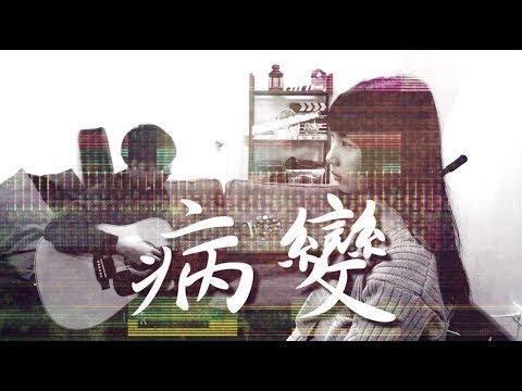 鞠文嫻 病變 Cover By【倆倆 Claire & Cheer】fromTaiwan HD 抖音 神曲 手勢舞