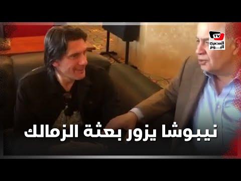 نيبوشا المدير الفني السابق للزمالك يزور البعثة في قطر ويتمنى الفوز«للأبيض»