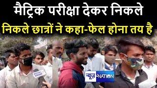 Bihar Board Matric Exam 2021 : Students ने कहा - पढ़ाई हुई नहीं अब तो फेल हो जाएंगे | News4Nation - Download this Video in MP3, M4A, WEBM, MP4, 3GP