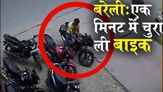Смотреть онлайн Кража мотоцикла средь бела дня