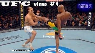 UFC vines #4 СБОРКА НОКАУТОВ В ММА 2014
