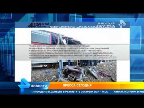 Эксперты назвали основные причины ДТП на российских дорогах