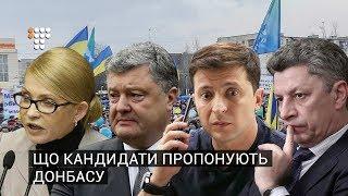 Вибори на Донбасі: де відбудуться, хто лідирує, як агітують
