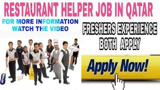Job In Qatar   Restaurant Job In Qatar   Qatar Employment Visa   Qatar Vacancy 2018   Qatar Job