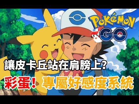 【Pokémon GO】隱藏彩蛋!讓皮卡丘站在肩膀上的秘密?#26