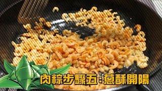 動手做-端午特輯(南部粽:五 蔥酥開陽)
