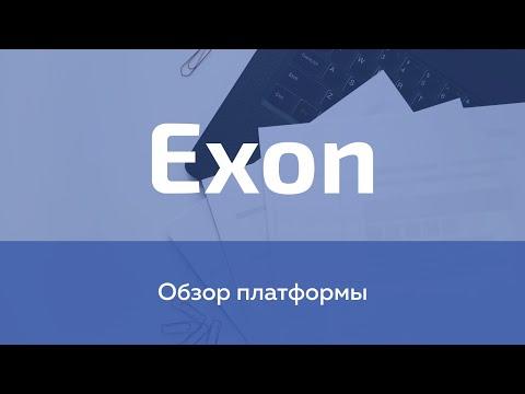 Видеообзор Exon