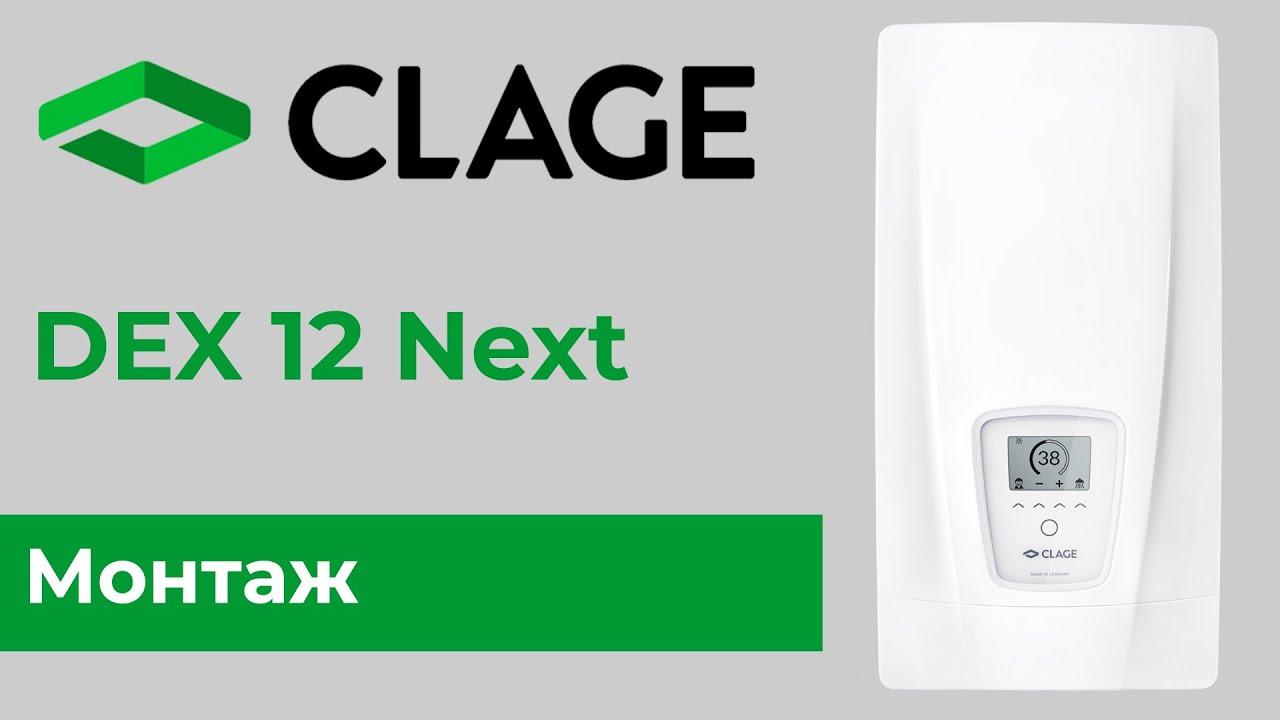 Монтаж проточных трехфазных водонагревателей CLAGE DEX 12 Next