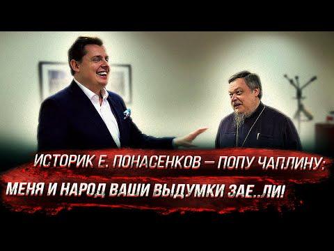 Историк Е. Понасенков – попу Чаплину: меня и народ ваши выдумки зае..ли! видео