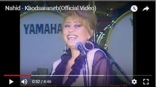 موزیک ویدیو خودسرانه