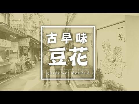 MTC文化快遞 01古早味豆花