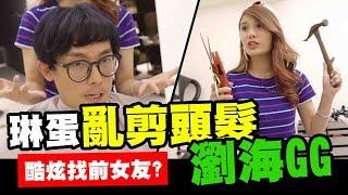 直擊酷炫前女友的店,琳蛋 : 直接幫你剪西瓜皮最可愛了! │WACKYBOYS│反骨男孩