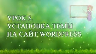 5. Установка темы на сайт Wordpress