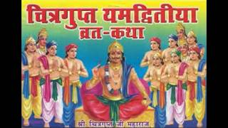 श्री चित्रगुप्त कथा | Bhagwan Shree Chitrtagupt Katha | Chitragupt Katha - Download this Video in MP3, M4A, WEBM, MP4, 3GP