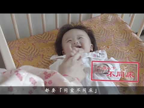 嬰兒安全睡眠環境影片(30秒)