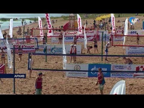 Видео: в Великом Новгороде пройдёт III Всероссийский детский фестиваль пляжного волейбола