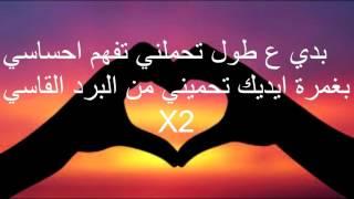 اغاني حصرية زياد برجي - خليني حدك (مع الكلمات) تحميل MP3