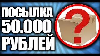 Посылка за 50.000. РУБЛЕЙ!!!