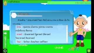 สื่อการเรียนการสอน การสร้างคำสมาส ม.2 ภาษาไทย