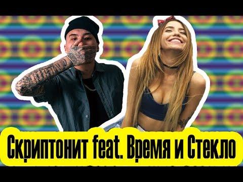 СКРИПТОНИТ ft. ВРЕМЯ И СТЕКЛО/ НОВЫЙ АЛЬБОМ