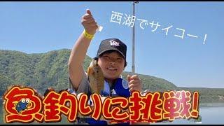 「子どもゆめ基金助成活動」認定NPO法人 日本釣り環境保全連盟 釣りと環境保全を学ぶ「魚釣りに挑戦」 西湖編 Go!Go!NBC!