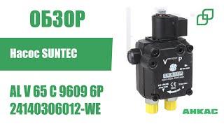 Насос SUNTEC AL V 65 C 9609 6P арт. 24140306012-WE