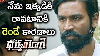 నేను ఇక్కడికి రావడానికి రెండే కారణాలు | Latest Telugu Movie Scenes | Dharma Yogi Movie
